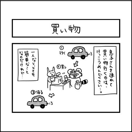 幼児との買物はとにかく大変!!スーパーもドライブスルーになりませんか?(泣)|ぽこたろー育児漫画