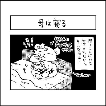 睡眠時間の作り方|ぽこたろー育児漫画