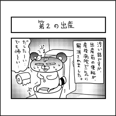産後、地獄のトイレ|ぽこたろー育児漫画