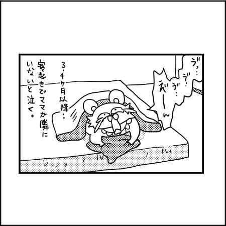 お、起きてたの!?0歳児の寝起きの様子にみる成長|ぽこたろー育児漫画