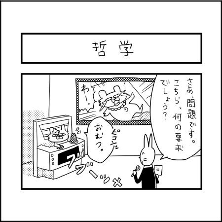 何泣き?|ぽこたろー育児漫画
