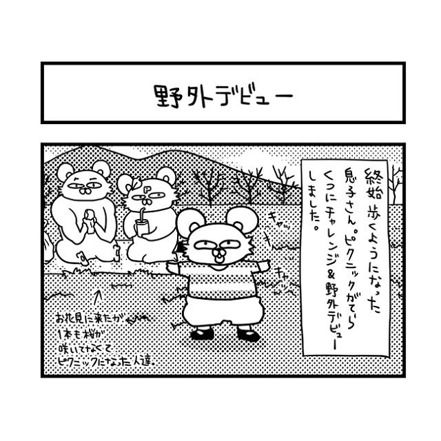 ソレもコレも食べちゃダメー!!(汗)早すぎた野外デビュー|ぽこたろー育児漫画