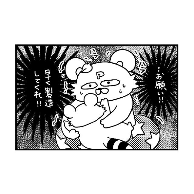 お願い!私の体、早く母乳作って~(泣)母乳量が減ってきたママの恐怖|ぽこたろー育児漫画