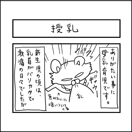 母乳事情|ぽこたろー育児漫画