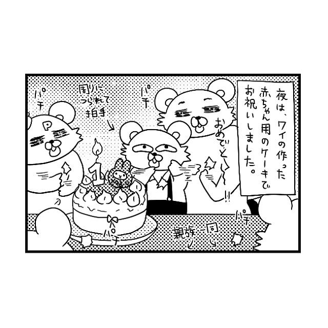 1歳はこんなこともできるんだい!誕生日当日に息子が披露したスキル ぽこたろー育児漫画