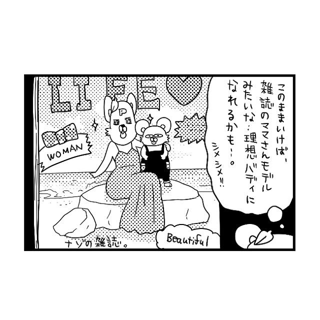 思ってたんと違う!忙しい育児生活で痩せると思いきやムキムキのマッスルバディに|ぽこたろー育児漫画