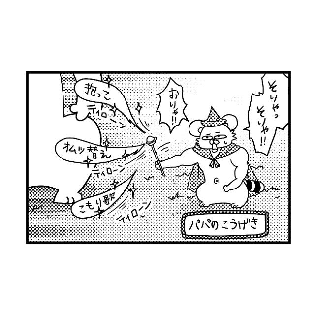 トリプル攻撃でもダメか(汗)寝ないモンスター相手にパパの使える技は効き目が弱い|ぽこたろー育児漫画
