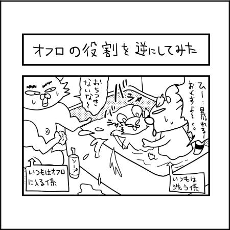 お風呂の役割 ぽこたろー育児漫画