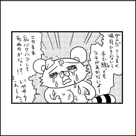 時限爆弾|ぽこたろー育児漫画