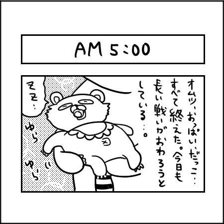 復活|ぽこたろー育児漫画