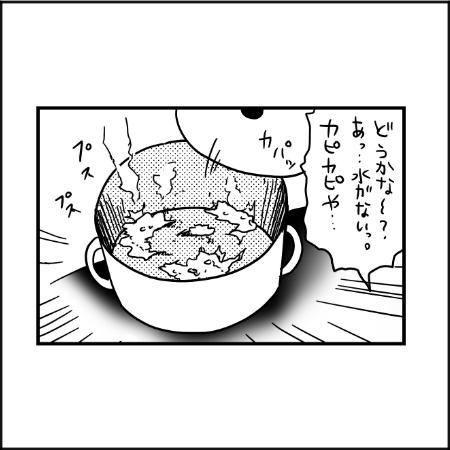 米と水|ぽこたろー育児漫画