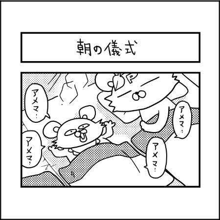 呪文|ぽこたろー育児漫画