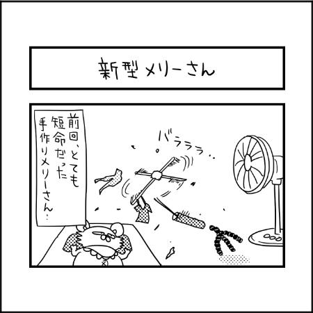 二代目メリーさん ぽこたろー育児漫画