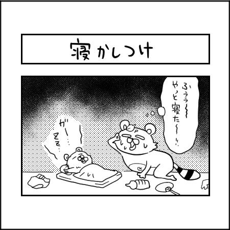 許されない物音|ぽこたろー育児漫画