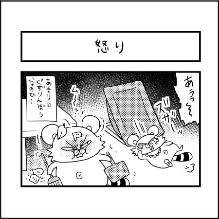 育児ストレス|ぽこたろー育児漫画