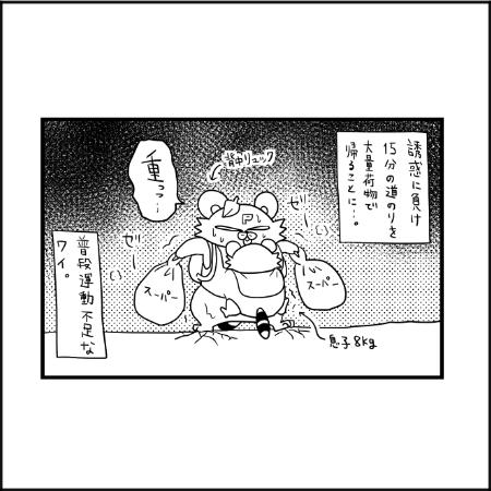 業務用スーパーの魅力|ぽこたろー育児漫画