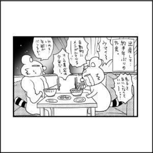 外食の尊さ|ぽこたろー育児漫画