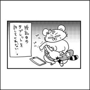慣れ|ぽこたろー育児漫画
