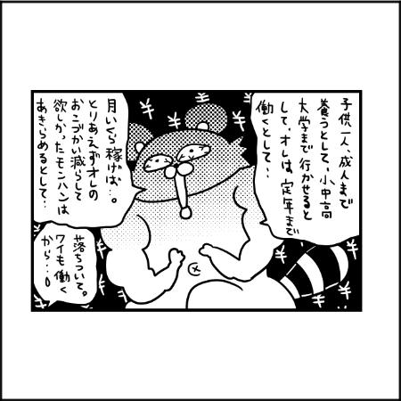 妊娠検査薬|ぽこたろー育児漫画