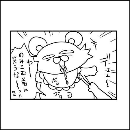 離乳食|ぽこたろー育児漫画