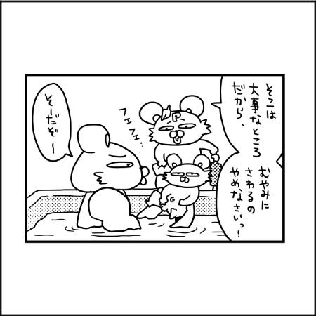 男の子 ぽこたろー育児漫画