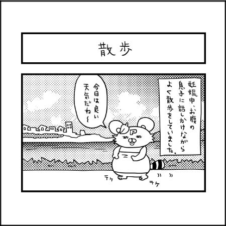 散歩道|ぽこたろー育児漫画