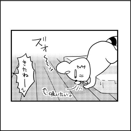床|ぽこたろー育児漫画