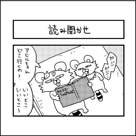 絵本|ぽこたろー育児漫画