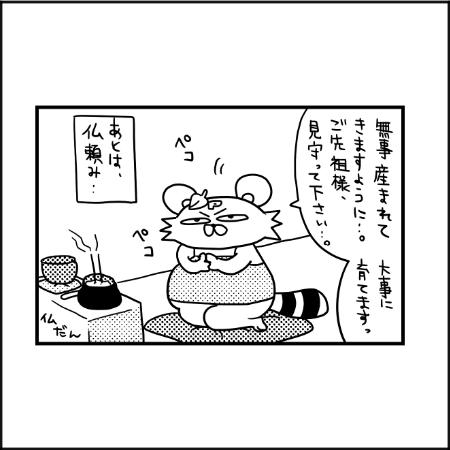 安産祈願|ぽこたろー育児漫画