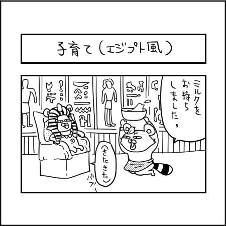 暴君ぷりがファラオ|ぽこたろー育児漫画