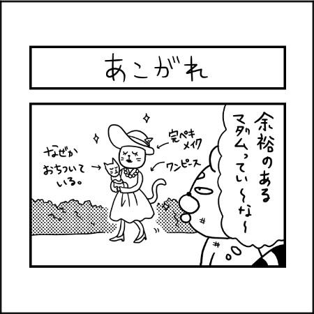 理想のママ|ぽこたろー育児漫画