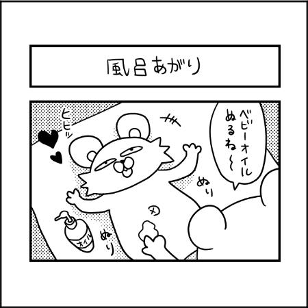 そこだけはイヤ~!お風呂上り、赤ちゃんの必死の抵抗|ぽこたろー育児漫画