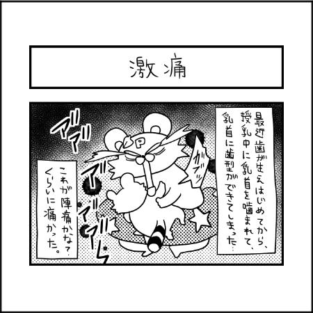 スリル満点のドキドキが味わえる!?授乳タイムが恐怖…。|ぽこたろー育児漫画