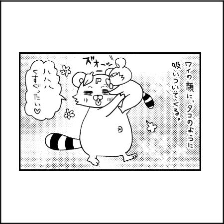 それも愛情表現なの?(汗)ママによじ登ってチュー…からの!?|ぽこたろー育児漫画