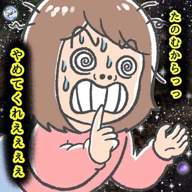頼むから黙ってくれぇ!!(泣)4歳息子の無邪気な失言に冷や汗が出る!|ぽぽママの育児漫画