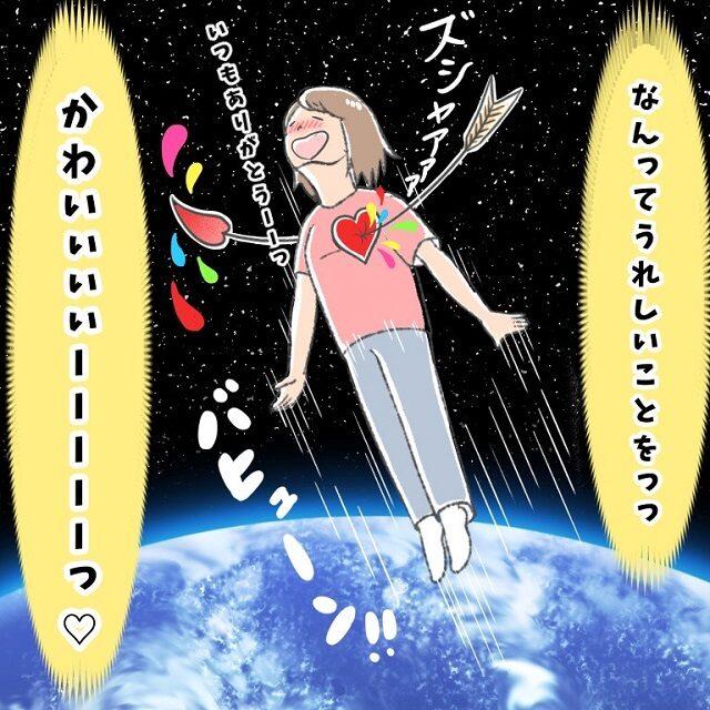 母は、興奮し宇宙までぶっ飛んだよ!うちの息子を愛してくれてありがとぉぉぉーーー!!!|ぽぽママの育児漫画
