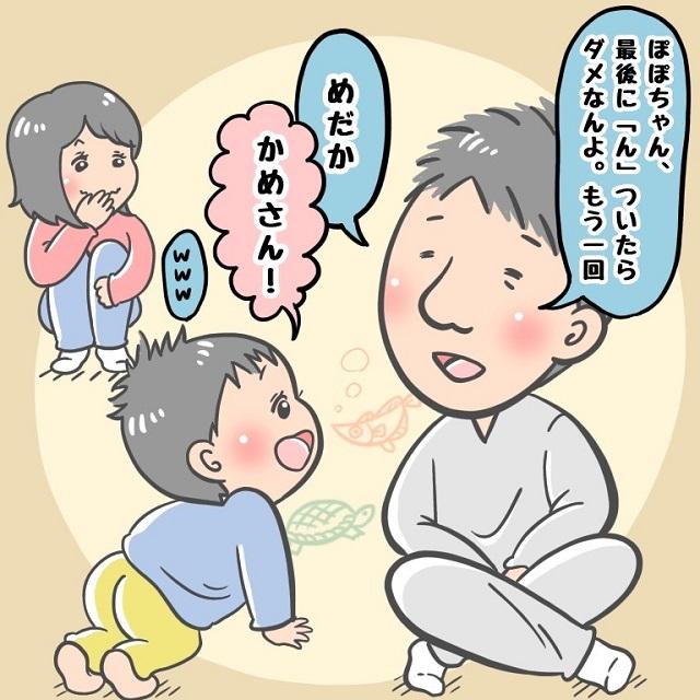 「しり」取らせて・・・。3歳児とのしりとりで困り果てるパパ|ぽぽママの育児漫画