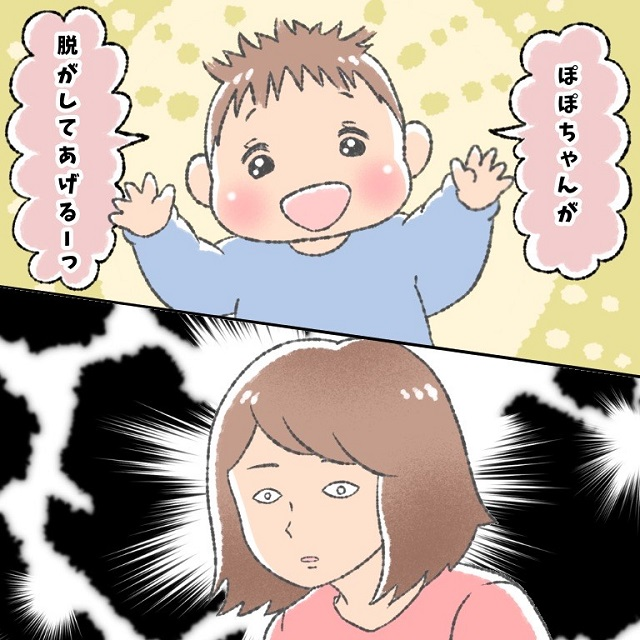 いや、ちょっと・・・あ~れ~~(汗)心を無にして息子の厚意を受け入れる母 ぽぽママの育児漫画