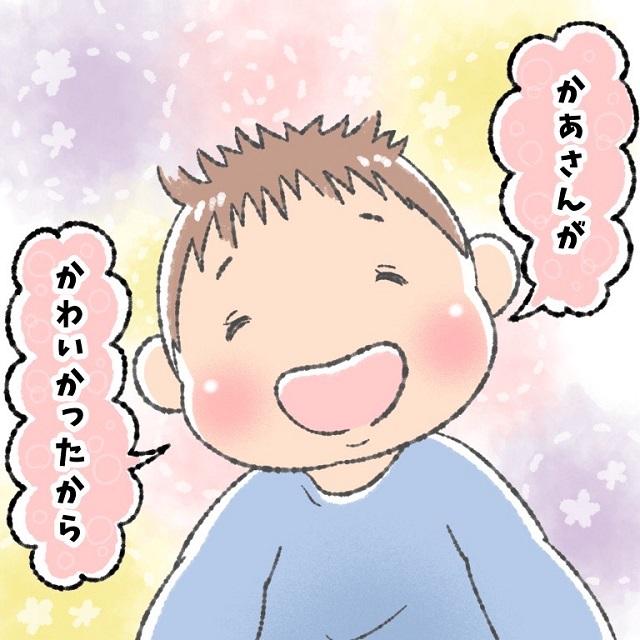 中間生記憶って知っていますか?私たちを選んでくれた息子の話に涙が溢れる!|ぽぽママの育児漫画