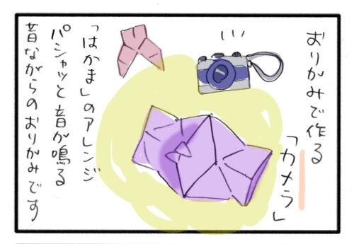 さすがデジタルネイティブ!折り紙カメラにみるジェネレーションギャップ|ロイ子の3姉妹日記
