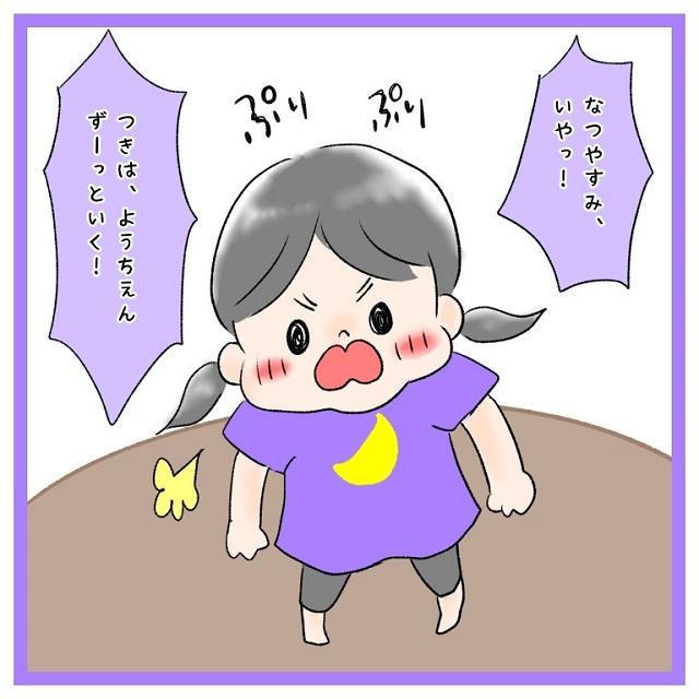 夏休み、嬉しくないの!?たくさん泣いた4月から幼稚園が大好きになった7月|Sakiの子育て絵日記