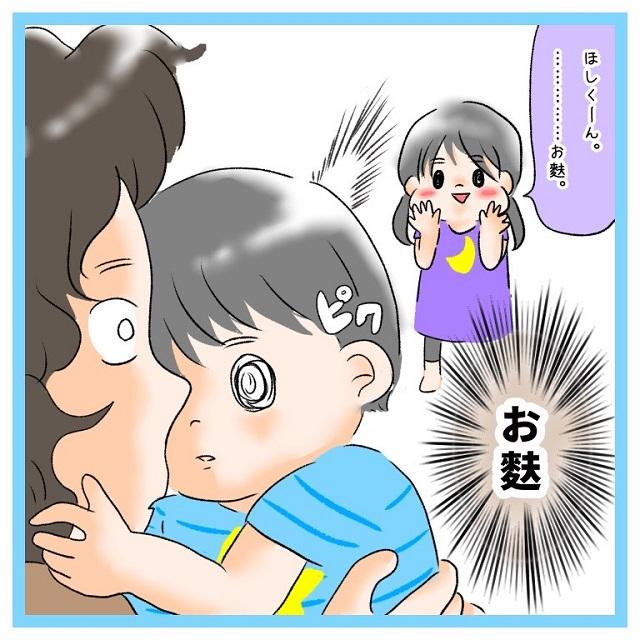 姉のひとことで、イヤイヤ大爆発の息子から母を救う!?一瞬でご機嫌になる魔法の言葉は「お麩」|Sakiの子育て絵日記