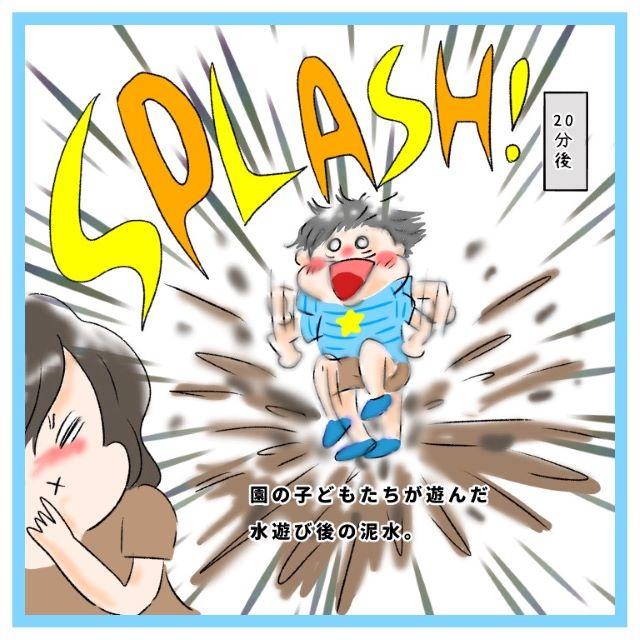 きたーっ泥水スプラッシュ!!園庭開放で心も開放される1歳息子(笑) Sakiの子育て絵日記