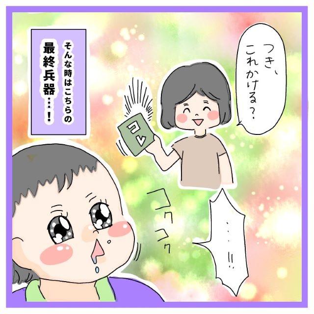 困った時の我が家の切り札!!娘の大好きな「シェイシェイ」の出番!|Sakiの子育て絵日記