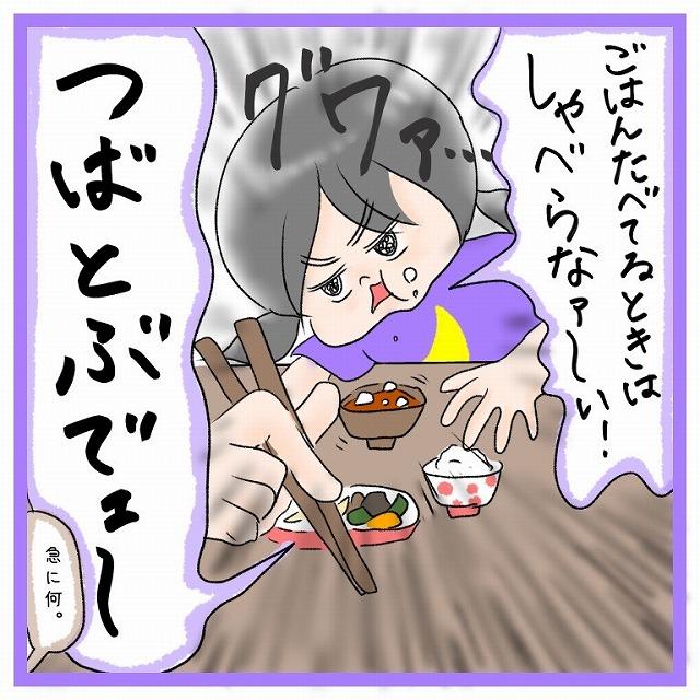 お話ししてると「つばとぶでぇ~」(笑)幼稚園もおうちごはんも楽しく黙食!!|Sakiの子育て絵日記