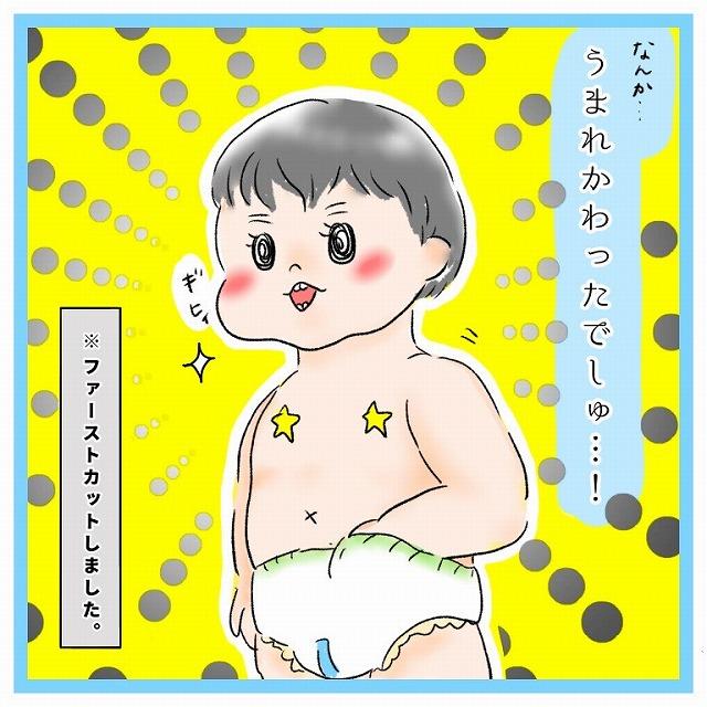 生まれかわったでしゅ~!!1歳息子が変身!?ファーストカット体験|Sakiの子育て絵日記