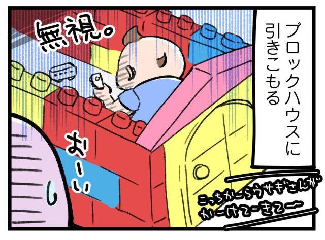 嫌いなものはやっぱり嫌い!あの手この手を繰り出す2歳児の知恵に感心(笑)|左近寺しゅうりの育児漫画
