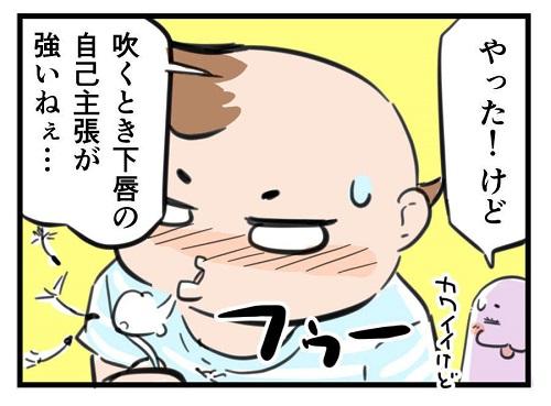 笑っちゃいけないけど面白い。フーフーに挑戦する1歳児の下唇が主張しすぎな件|左近寺しゅうりの育児漫画