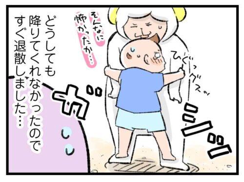波こわいー!!1歳息子、海デビューは10分で終了しトラウマに…。|左近寺しゅうりの育児漫画