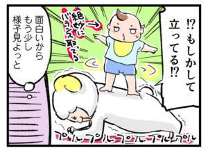これは見逃せない!?筋トレ中のパパで体幹トレーニングする1歳児|左近寺しゅうりの育児漫画